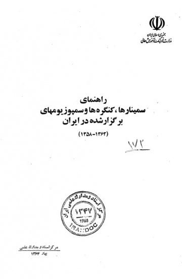 راهنمای سمینارها، کنگرهها، و سمپوزیومهای برگزار شده در ایران (1362-1358)