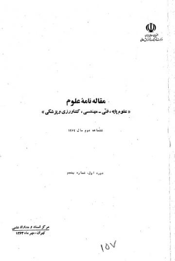 مقالهنامه علوم: علوم پایه، فنی- مهندسی، کشاورزی و پزشکی، ششماهه دوم سال 1362، دوره اول، شماره پنجم