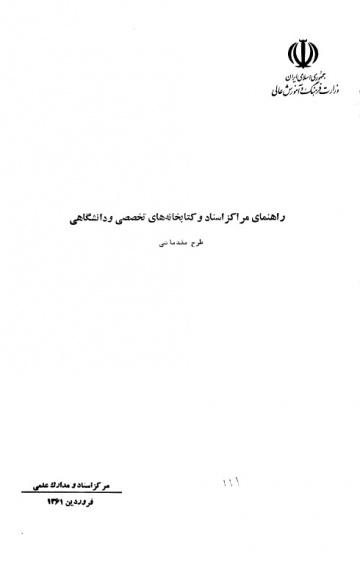 راهنمای مراکز اسناد و کتابخانههای تخصصی و دانشگاهی (طرح مقدماتی)