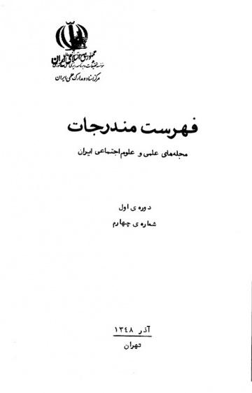 فهرست مندرجات مجلههای علمی و علوم اجتماعی ایران، دوره اول، شماره چهارم، آذر 1348