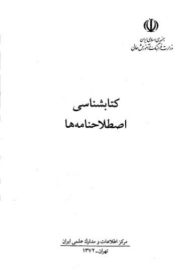کتابشناسی اصطلاحنامهها
