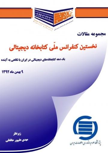 مجموعه مقالات کنفرانس کتابخانه دیجیتالی: یک دهه کتابخانههای دیجیتالی در ایران با نگاهی به آینده