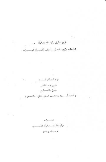 طرح تشکیل مرکز اسناد و مدارک کتابخانه مرکزی دانشگاه پلیتکنیک تهران