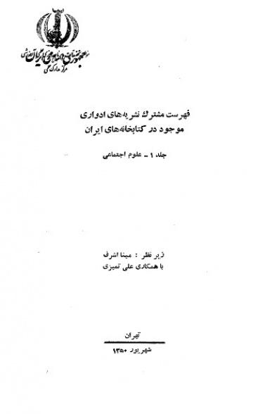 فهرست مشترک نشریههای ادواری موجود در کتابخانه های ایران