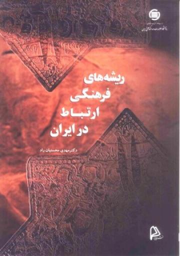 ریشههای فرهنگی ارتباط در ایران