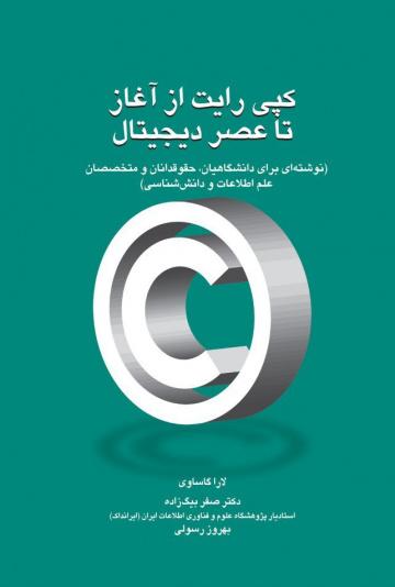 مبانی کپیرایت( از آغاز تا عصر دیجیتال): راهنمای مولفان، مترجمان، ناشران، حقوقدانان و متخصصان علم اطلاعات و دانششناسی