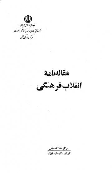 مقالهنامه انقلاب فرهنگی