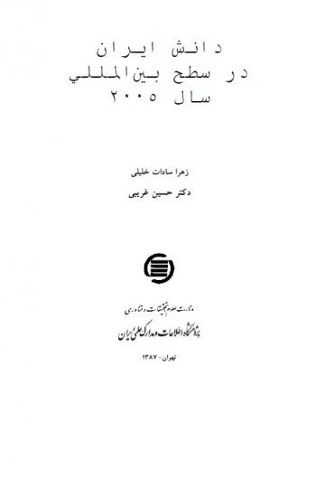 دانش ایران در سطح بینالمللی سال 2005