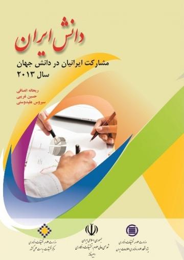دانشایران: مشارکت ایرانیان در دانش جهان سال 2013
