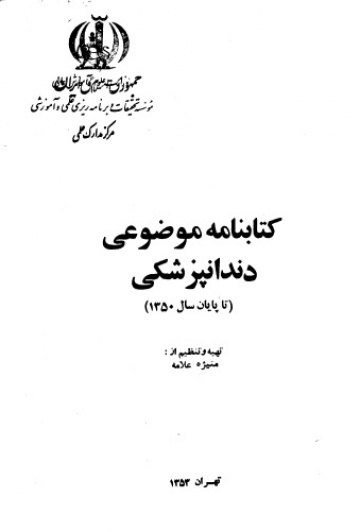کتابنامه موضوعی دندانپزشکی (تا پایان سال 1350)
