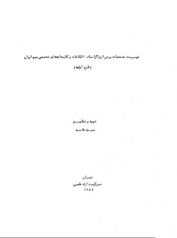 فهرست مشخصات برخی از مراکز اسناد، اطلاعات و کتابخانههای تخصصی مهم ایران: (طرح اولیه)