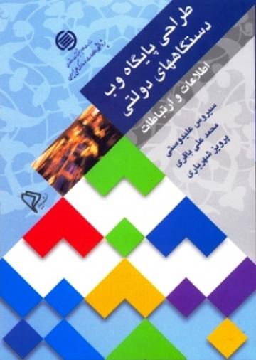 طراحی پایگاه وب دستگاههای دولتی: اطلاعات و ارتباطات