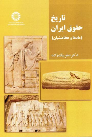 تاریخ حقوق ایران: مادها و هخامنشیان