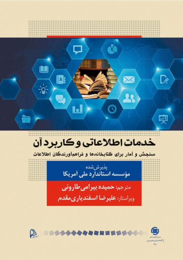 خدمات اطلاعاتی و کاربرد آن: سنجش و آمار برای کتابخانهها و فراهمآورندگان اطلاعات