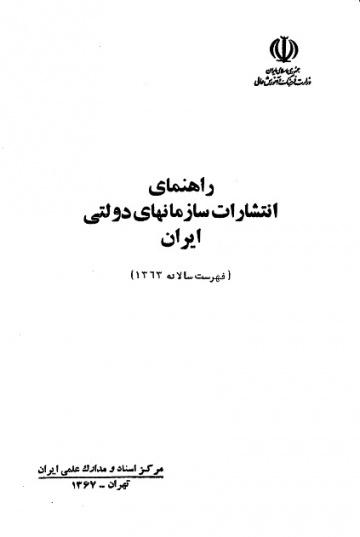 راهنمای انتشارات سازمانهای دولتی ایران (فهرست سالانه 1362)