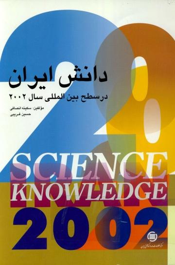 دانش ایران در سطح بینالمللی سال 2002