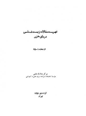 فهرست مقالات زیستشناسی دریای خزر: از شماره 1-65