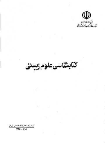 کتابشناسی علوم زیستی