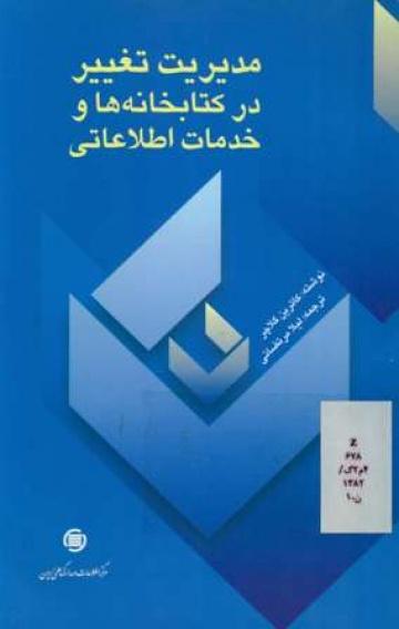 مدیریت تغییر در کتابخانهها و خدمات اطلاعاتی