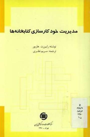 مدیریت خودکارسازی کتابخانهها