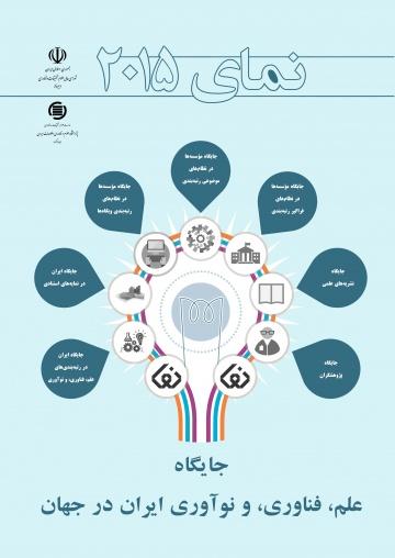 نمای 2015: جایگاه علم، فناوری، و نوآوری ایران در جهان
