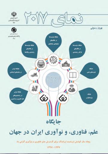 نمای 2017: جایگاه علم، فناوری، و نوآوری ایران در جهان