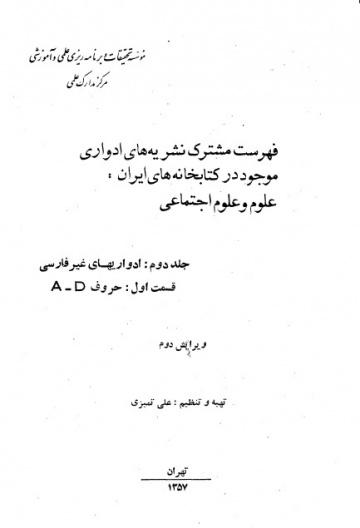 فهرست مشترک نشریههای ادواری های موجود در کتابخانههای ایران: علوم و علوم اجتماعی؛ جلد 2: ادواری های غیرفارسی؛ قسمت 1: حرف D؛ ویرایش دوم