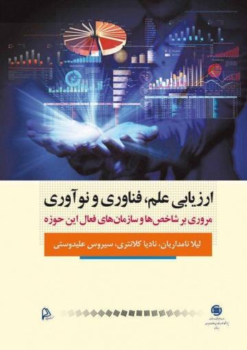 ارزیابی علم، فناوری و نوآوری: مروری بر شاخصها و سازمانهای فعال این حوزه