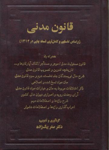 قانون مدنی: بر اساس نخستین و کاملترین نسخه چاپی قانون مدنی (چاپ شده در ۱۳۱۴ توسط مجلس شورای ملی)