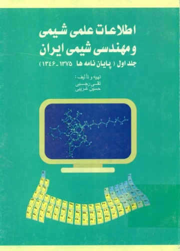 اطلاعات علمی شیمی و مهندسی شیمی ایران