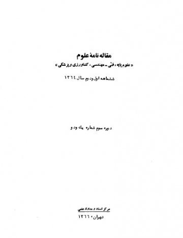 مقاله نامه علوم (علوم پایه، فنی-مهندسی، کشاورزی و پزشکی) شش ماهه اول و دوم 1364؛ دوره سوم