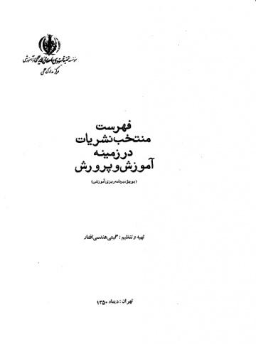 فهرست منتخب نشریات در زمینه آموزش و پرورش (به ویژه برنامهریزی آموزشی)