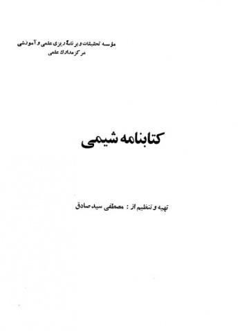 کتابنامه شیمی