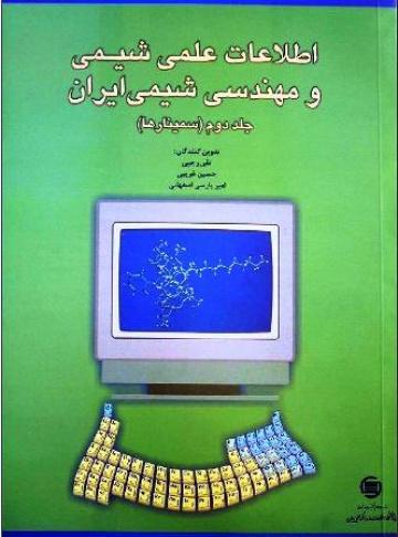 اطلاعات علمی شیمی و مهندسی شیمی ایران: سمینارها