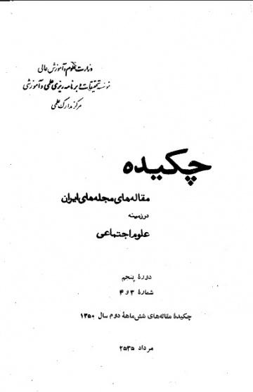 چکیده مقالههای مجلههای ایران در زمینه علوم اجتماعی؛ دوره پنجم؛ شماره 3 و 4؛ چکیده مقالههای شش ماهه دوم 1350