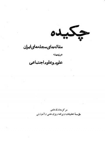 چکیده مقالههای مجلههای ایران در زمینه علوم و علوم اجتماعی دوره سوم شماره سوم و چهارم