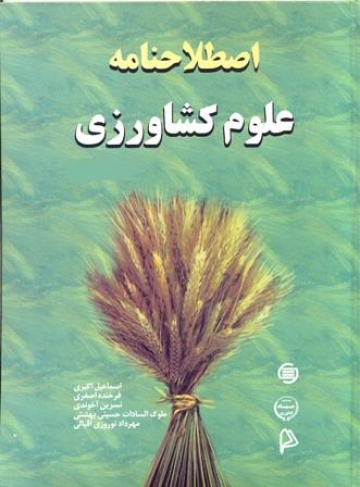 اصطلاحنامه علوم کشاورزی