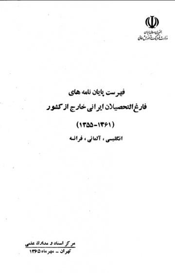 فهرست پایاننامههای فارغالتحصیلان ایرانی خارج از کشور (1361-1355): انگلیسی، آلمانی، فرانسه