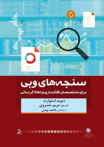 سنجههای وبی: برای متخصصان کتابداری و اطلاعرسانی
