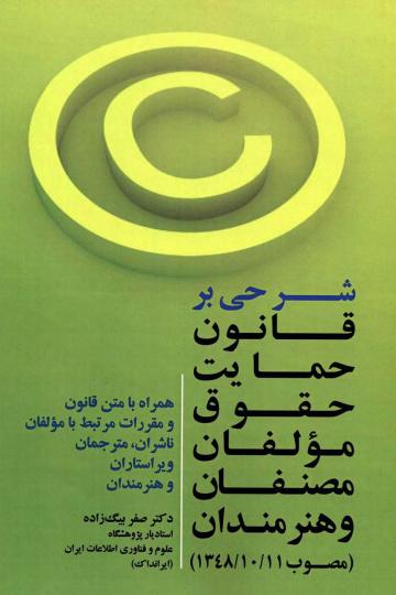 شرح قانون حمایت مولفان، مصنفان و هنرمندان (مصوب 1348/10/11)