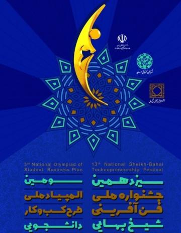 ارائه سامانه همانندجو و سامانه مدیریت نشستها و مصوبههای هیئت امنا (سامانها) در جشنواره ملی فنآفرینی شیخبهایی