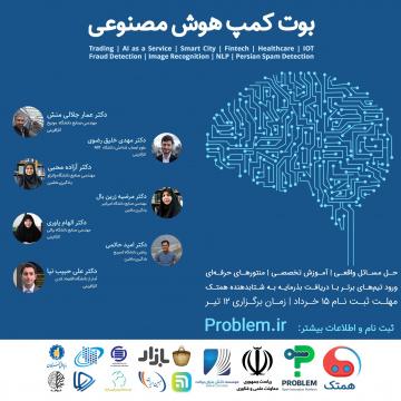با حمایت ایرانداک، بوت کمپ هوش مصنوعی برگزار میشود