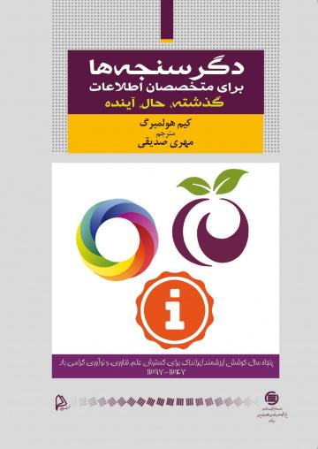 کتاب «دگرسنجهها برای متخصصان اطلاعات: گذشته، حال، آینده» منتشر شد