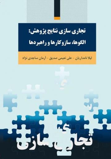 کتاب «تجاریسازی نتایج پژوهش: الگوها، سازوکارها و راهبردها» منتشر شد