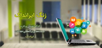 زنگ ایرانداک در سازمان پژوهشهای علمی و صنعتی ایران برگزار شد