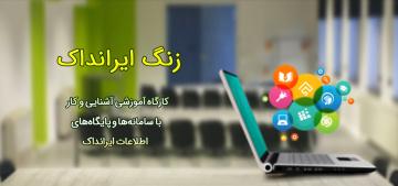 نخستین کارگاه مجازی زنگ ایرانداک برای دانشگاه خواجه نصیرالدین طوسی برگزار شد
