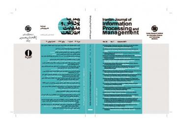آخرین شماره «پژوهشنامه پردازش و مدیریت اطلاعات» منتشر شد