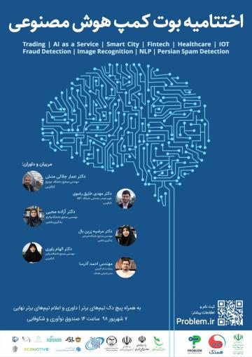 اختتامیه بوت کمپ هوش مصنوعی برگزار میشود