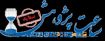عضویت ۳۵۰۰ پژوهشگر در سامانه عرضه و تقاضای پژوهش (ساعت)