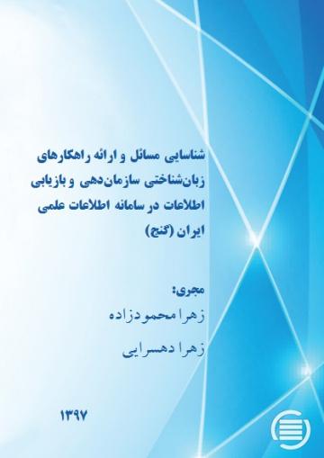 پایان طرح پژوهشی «شناسایی مسائل و ارائه راهکارهای زبانشناختی سازماندهی و بازیابی اطلاعات در سامانه اطلاعات علمی ایران (گنج)»